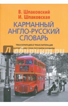 Карманный англо-русский словарь. 6000 слов и словосочетаний