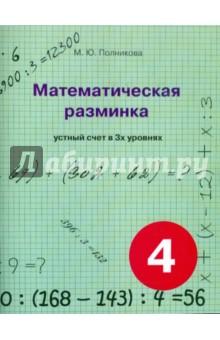 Математическая разминка. 4 класс. Устный счет в трех уровнях