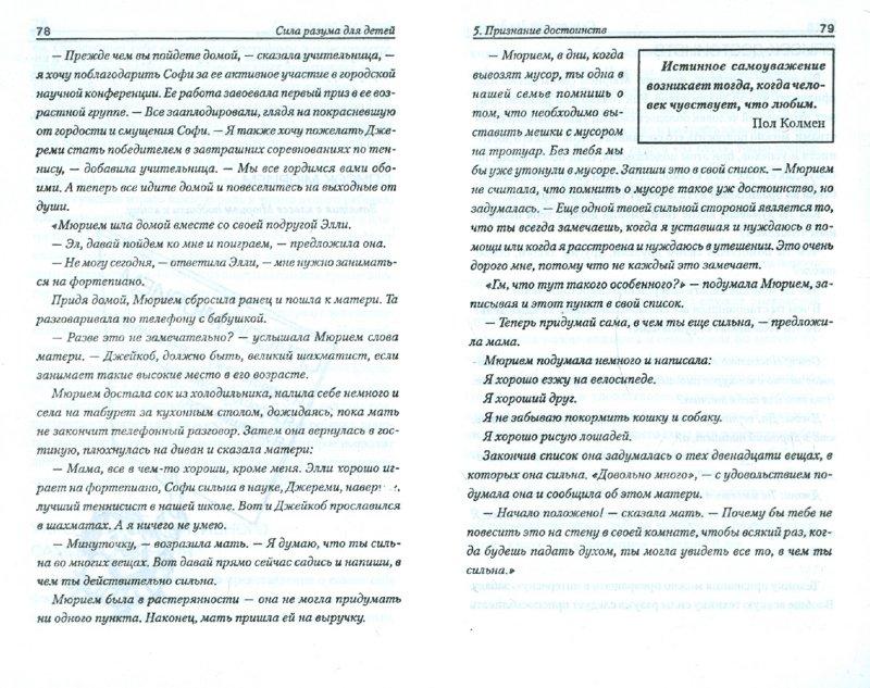 Иллюстрация 1 из 7 для Сила разума для детей - Кехо, Фишер | Лабиринт - книги. Источник: Лабиринт