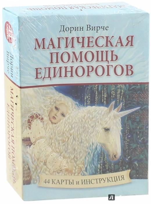 Иллюстрация 1 из 25 для Магическая помощь единорогов (44 карты + книга) - Дорин Вирче | Лабиринт - книги. Источник: Лабиринт