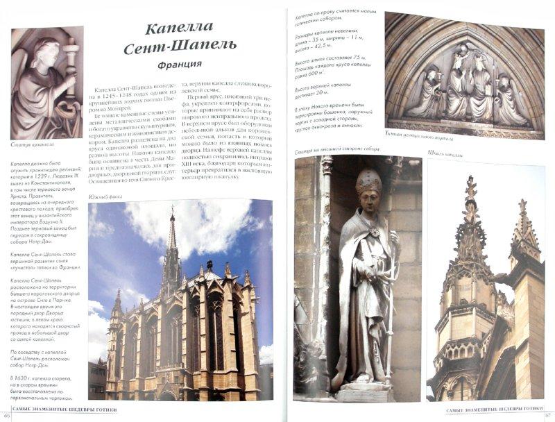 Иллюстрация 1 из 29 для Самые знаменитые шедевры готики | Лабиринт - книги. Источник: Лабиринт