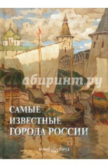 Самые известные города России