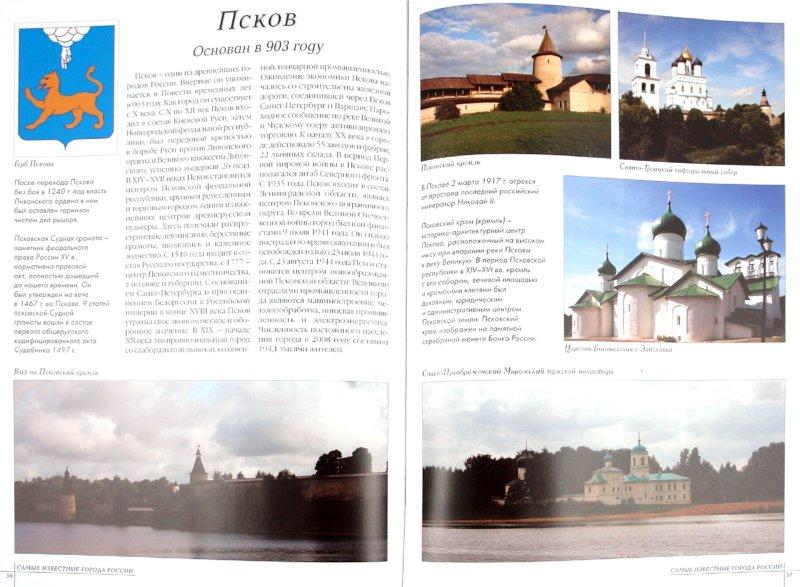 Иллюстрация 1 из 40 для Самые известные города России | Лабиринт - книги. Источник: Лабиринт