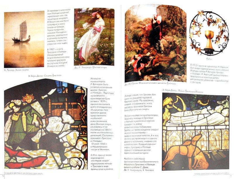 Иллюстрация 1 из 43 для Самые известные мифы народов мира | Лабиринт - книги. Источник: Лабиринт