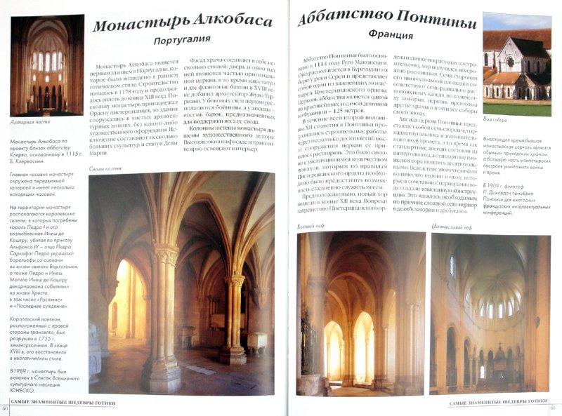 Иллюстрация 1 из 11 для 50. Самые знаменитые шедевры готики | Лабиринт - книги. Источник: Лабиринт