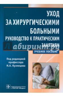 Уход за хирургическими больными. Учебное пособие предметы по уходу за больными где купить