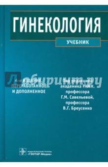 Гинекология. Учебник