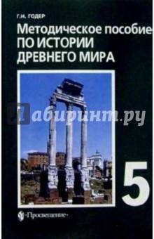 История Древнего мира. Методическое пособие. 5 класс