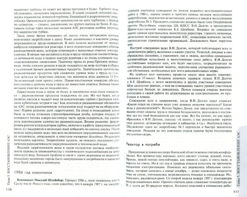 Иллюстрация 1 из 15 для Чернобыль: Как это было. Предупреждение - Копчинский, Штейнберг   Лабиринт - книги. Источник: Лабиринт