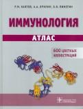 Иммунология. Атлас