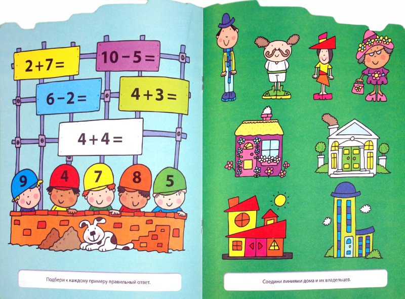 Иллюстрация 1 из 8 для На стройке. Игры и головоломки. Для детей от 6 лет | Лабиринт - книги. Источник: Лабиринт