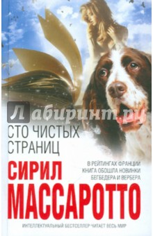 Обложка книги Сто чистых страниц, Массаротто Сирил