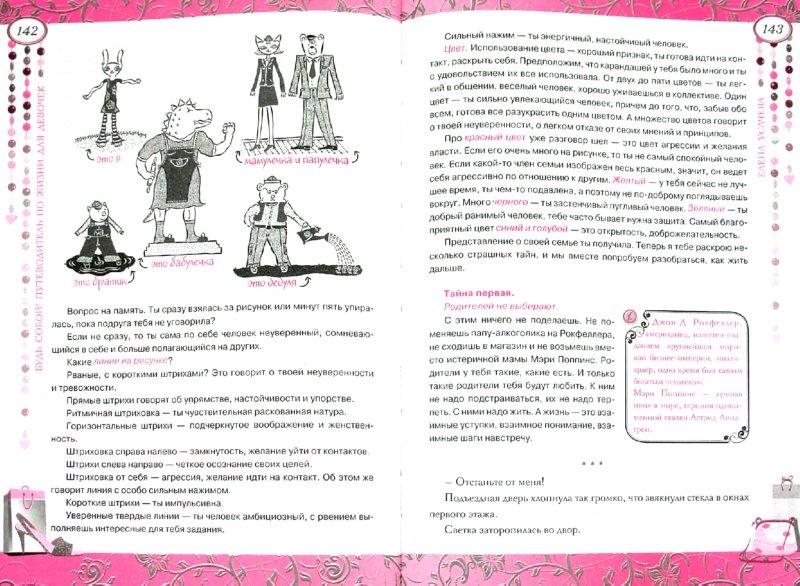 Иллюстрация 1 из 7 для Будь собой!: путеводитель по жизни для девочек - Елена Усачева | Лабиринт - книги. Источник: Лабиринт