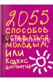 2055 способов оставаться молодым, или Кодекс долголетия кулинарная книга долголетия