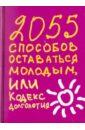 Надеждина Татьяна, Татьянина Надежда 2055 способов оставаться молодым, или Кодекс долголетия