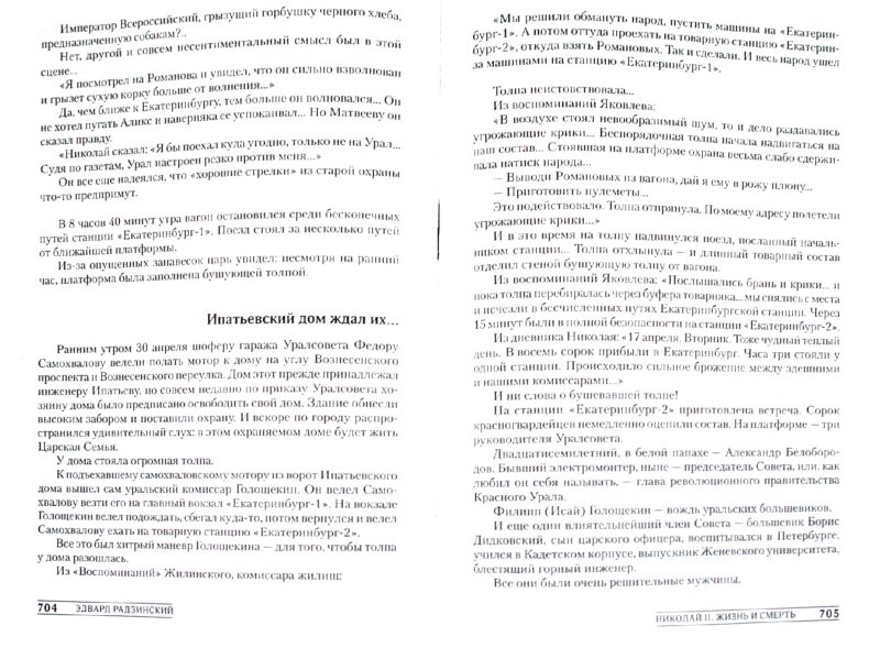 Иллюстрация 1 из 15 для Николай II. Сталин. Загадки истории - Эдвард Радзинский | Лабиринт - книги. Источник: Лабиринт