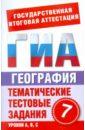 География. 7 класс: Тематические тестовые задания для подготовки к ГИА, Абрамова Т. В.