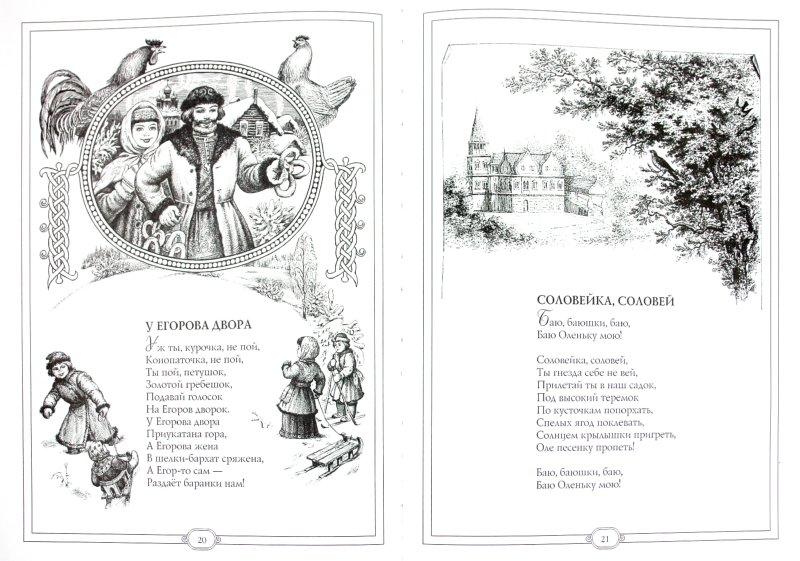 Иллюстрация 1 из 37 для Песенки колыбельные и детские | Лабиринт - книги. Источник: Лабиринт