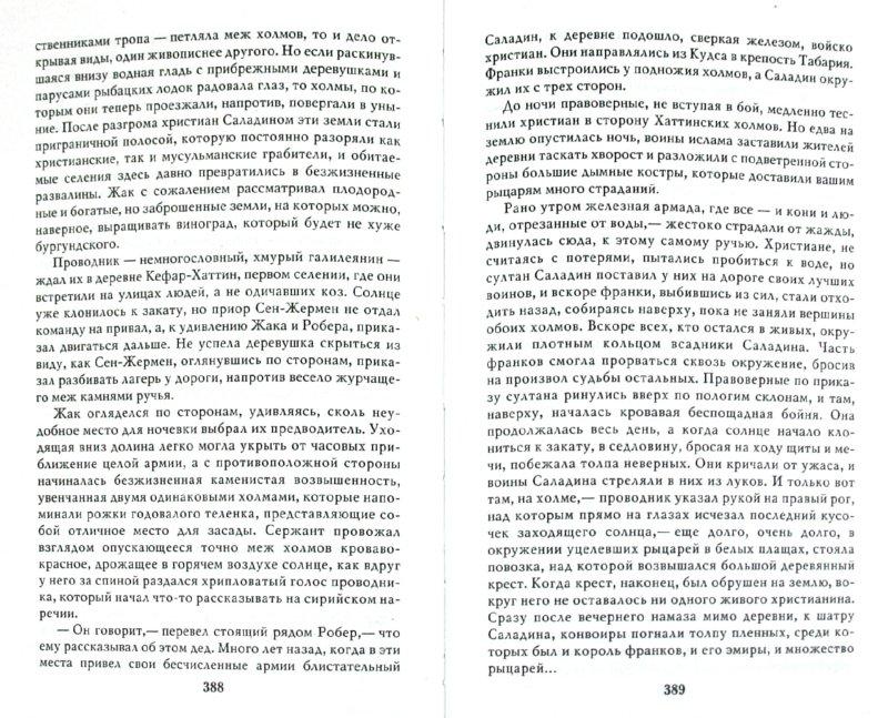 Иллюстрация 1 из 8 для Рыцарь Святого Гроба. Рыцарский долг - Александр Трубников | Лабиринт - книги. Источник: Лабиринт