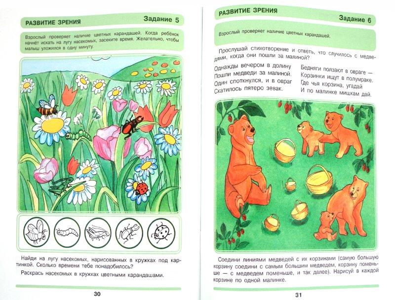 Иллюстрация 1 из 8 для Слышу, вижу, ощущаю. Рабочая тетрадь по развитию всех видов восприятия у детей 5-6 лет - Светлана Игнатова | Лабиринт - книги. Источник: Лабиринт