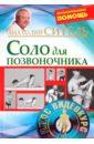 Ситель Анатолий Болеславович Соло для позвоночника (+ DVD)