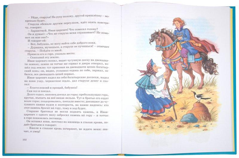 Иллюстрация 1 из 22 для Волшебные сказки   Лабиринт - книги. Источник: Лабиринт