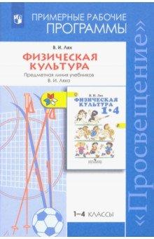 Физическая культура. 1-4 классы: Рабочие программы. Предметная линия учебников В.И.Ляха. ФГОС