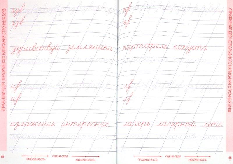 Иллюстрация 1 из 3 для Русский язык. 1 класс. Комплексный тренажер | Лабиринт - книги. Источник: Лабиринт