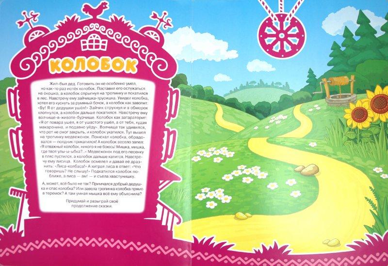 Иллюстрация 1 из 8 для Ежушкины сказки. Смешарики. Книга с 3D-магнитами | Лабиринт - книги. Источник: Лабиринт
