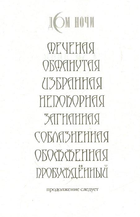 Иллюстрация 1 из 5 для Загнанная - Каст, Каст | Лабиринт - книги. Источник: Лабиринт