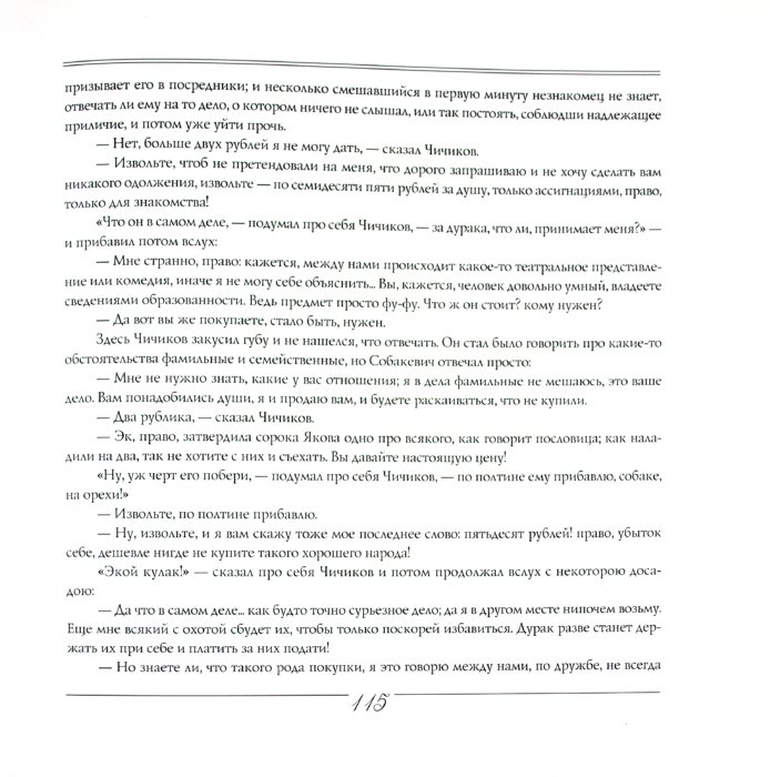 Иллюстрация 1 из 17 для Мертвые души - Николай Гоголь | Лабиринт - книги. Источник: Лабиринт