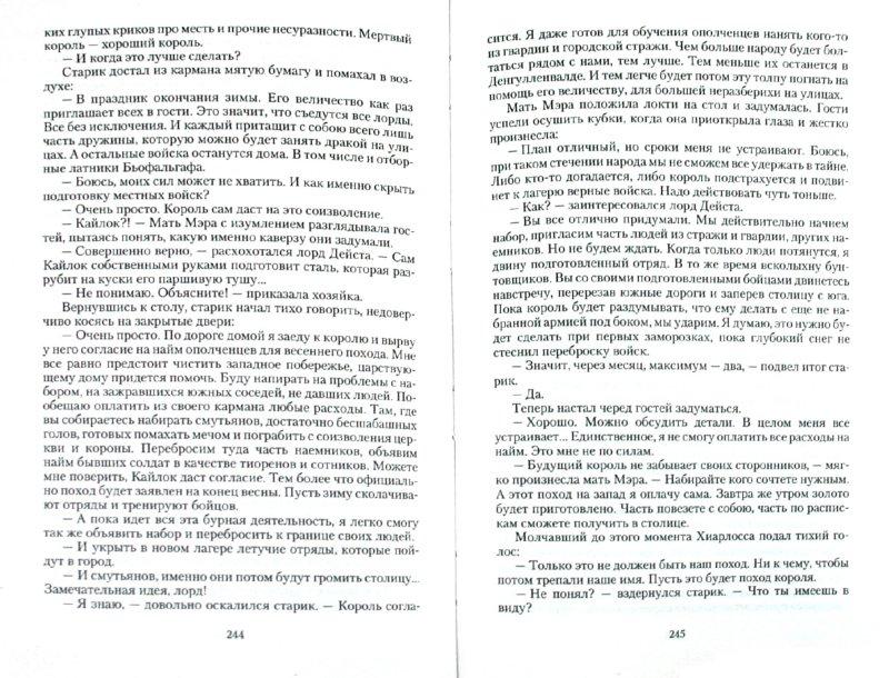 Иллюстрация 1 из 19 для Хейдер. Перечеркнутый герб Ланграссена - Олег Борисов | Лабиринт - книги. Источник: Лабиринт
