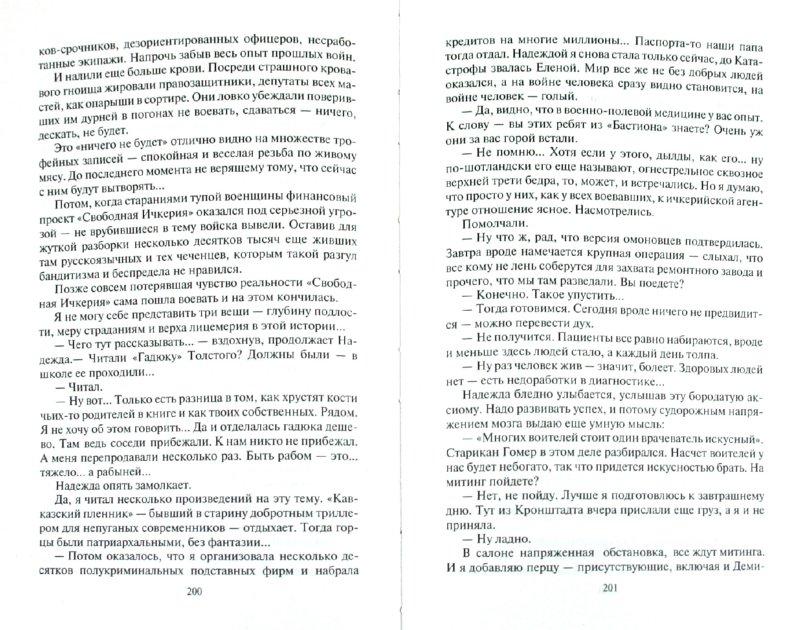 Иллюстрация 1 из 4 для Ночная смена. Лагерь живых - Николай Берг | Лабиринт - книги. Источник: Лабиринт
