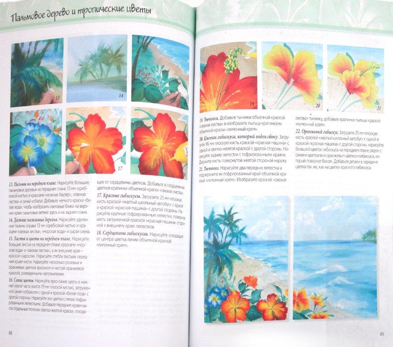 Иллюстрация 1 из 4 для Волшебные проекты для сада. Уникальная техника рисования кистью - Донна Дьюберри | Лабиринт - книги. Источник: Лабиринт