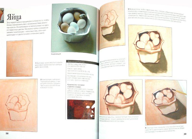Иллюстрация 1 из 16 для Школа рисования. Масло - Стивен Роуз   Лабиринт - книги. Источник: Лабиринт