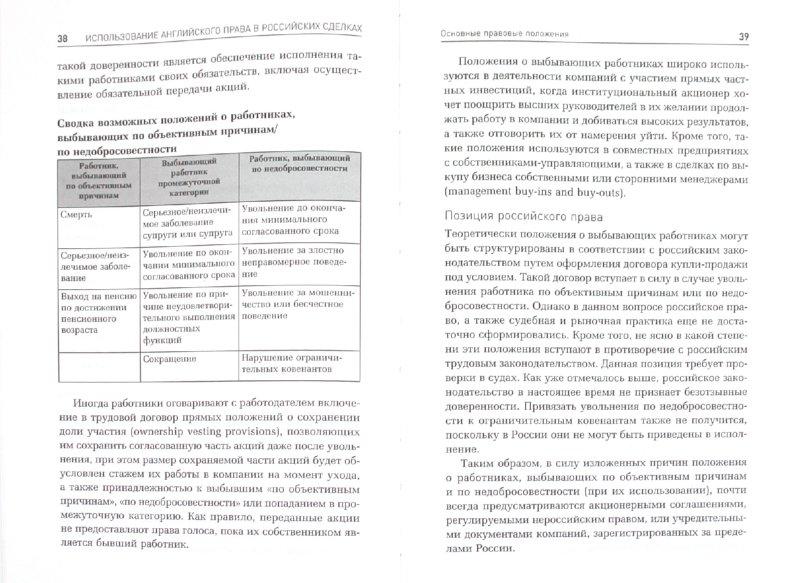 Иллюстрация 1 из 9 для Использование английского права в российских сделках - Айвори, Рогоза | Лабиринт - книги. Источник: Лабиринт
