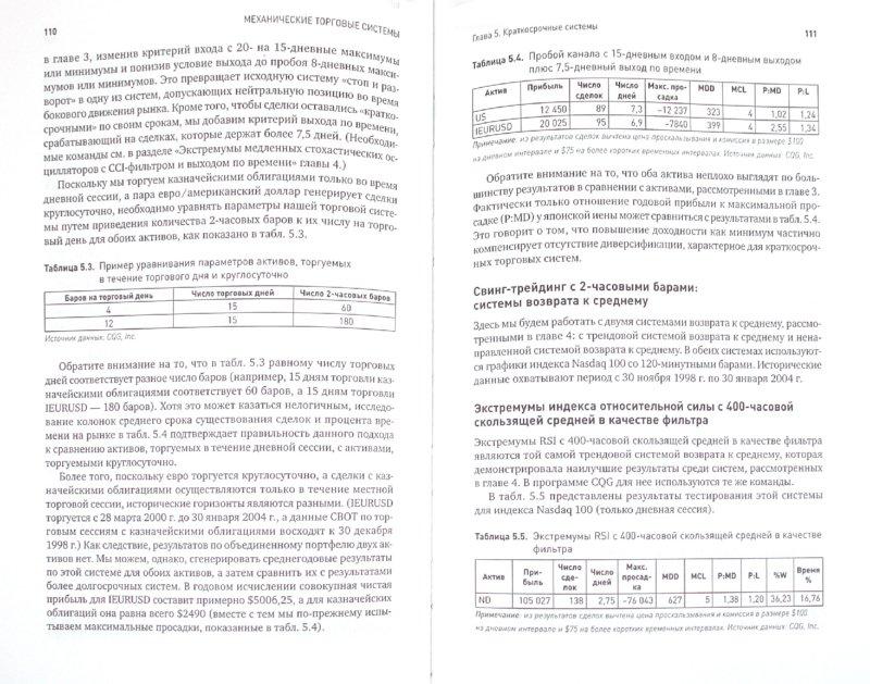 Иллюстрация 1 из 10 для Механические торговые системы. Психология трейдинга и технический анализ - Ричард Вайсман | Лабиринт - книги. Источник: Лабиринт