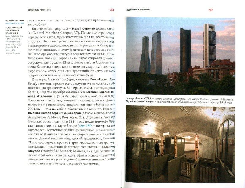 Иллюстрация 1 из 13 для Мадрид - Татьяна Пигарева | Лабиринт - книги. Источник: Лабиринт