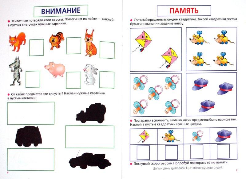 Иллюстрация 1 из 25 для Развиваем внимание и память - Олеся Жукова | Лабиринт - книги. Источник: Лабиринт