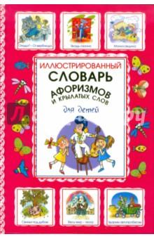 Иллюстрированный словарь афоризмов и крылатых слов