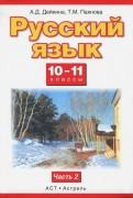 Русский язык. 10-11 классы. Учебник. Базовый и профильный уровни. В 2 частях. Часть 2. ФГОС