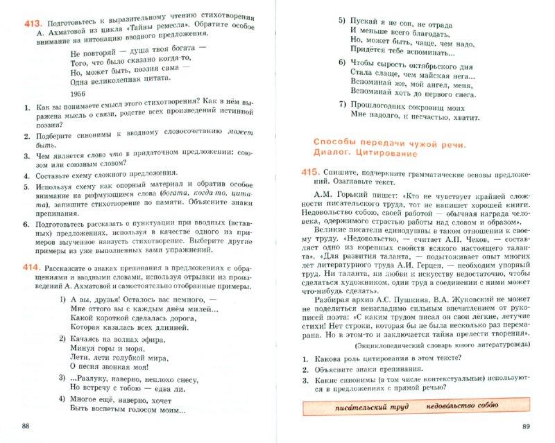 Гдз для учебника русского дейкина и пахнова