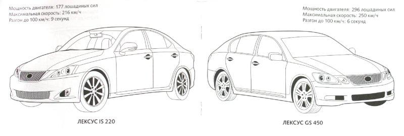 Иллюстрация 1 из 10 для Раскраска автомобили. Выпуск 3 | Лабиринт - книги. Источник: Лабиринт