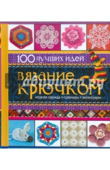 Вязание крючком книги эксмо красивые наряды для женщин с изюминкой модели для вязания крючком