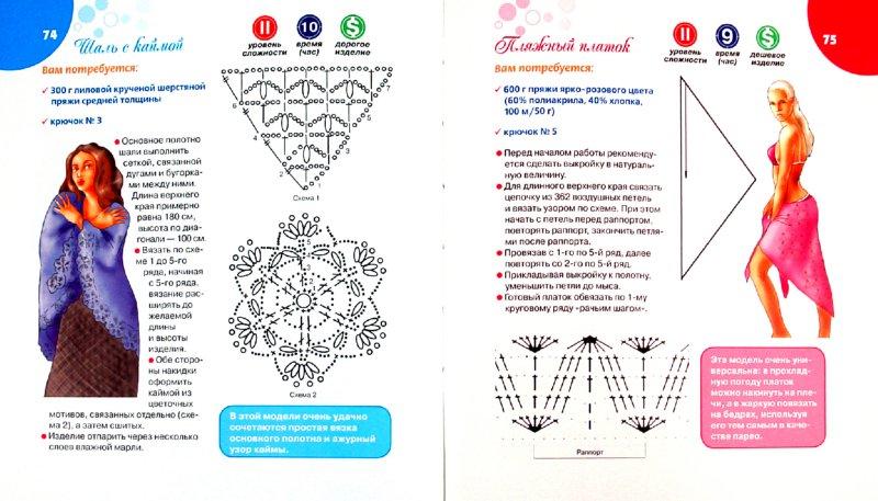 Иллюстрация 1 из 13 для Вязание крючком - Светлана Чебаева | Лабиринт - книги. Источник: Лабиринт