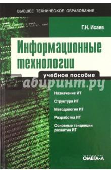 Информационные технологии параллельные информационные технологии