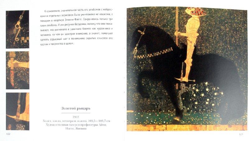 Иллюстрация 1 из 16 для Климт. 1862-1918   Лабиринт - книги. Источник: Лабиринт