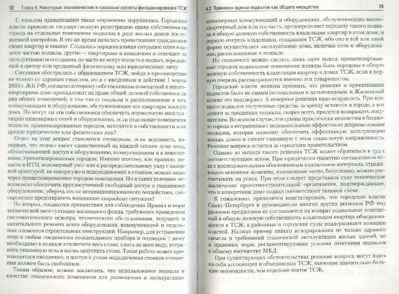 Иллюстрация 1 из 12 для ТСЖ (товарищество собственников жилья). Организация и эффективное управление - Вениамин Гассуль   Лабиринт - книги. Источник: Лабиринт