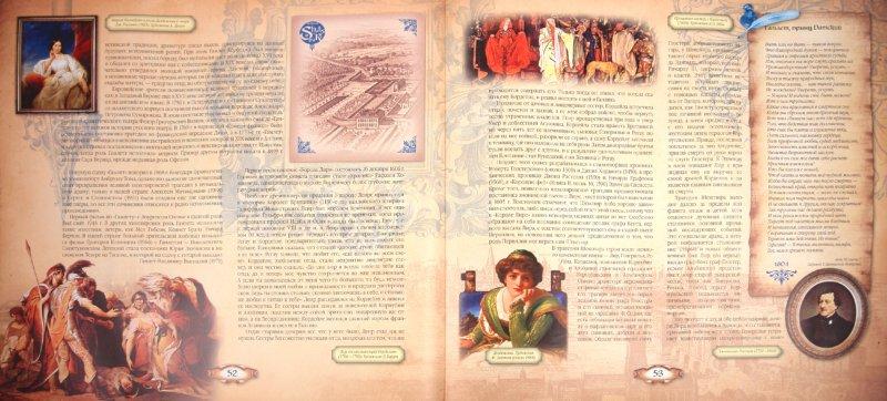 Иллюстрация 1 из 24 для Уильям Шекспир - Ирина Бурова | Лабиринт - книги. Источник: Лабиринт