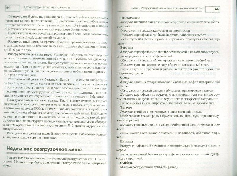 Иллюстрация 1 из 11 для Чистим сосуды, укрепляем иммунитет. Лечебное питание для омоложения организма - Анастасия Фадеева | Лабиринт - книги. Источник: Лабиринт